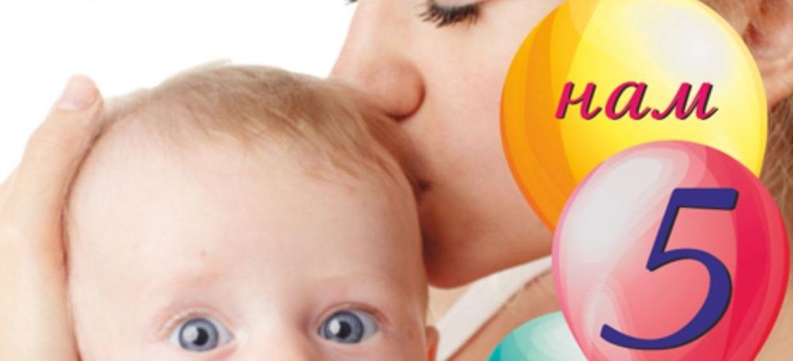 Клиника высоких репродуктивных технологий «Тонус МАМА» отмечает 5 лет со дня открытия!