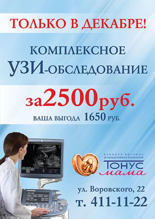 Комплексное УЗ-обследование за 2500 в клинике «Тонус МАМА». Только в декабре! Ваша выгода — 1650 рублей