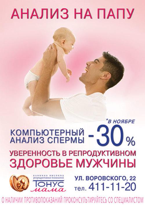 В ноябре компьютерный анализ спермы с выгодой 30%!