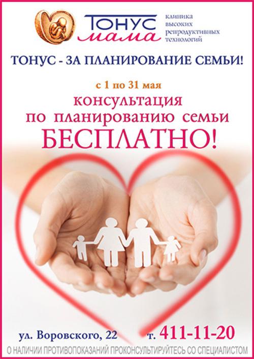 Бесплатная консультация по планированию семьи в мае