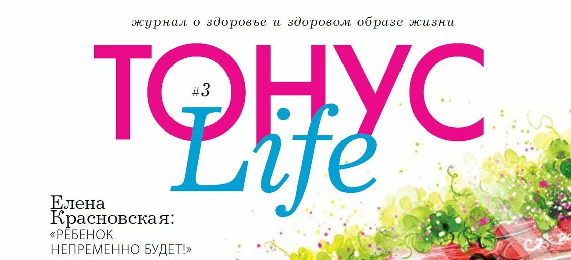 Встречайте летний выпуск журнала «ТОНУС LIfe»!