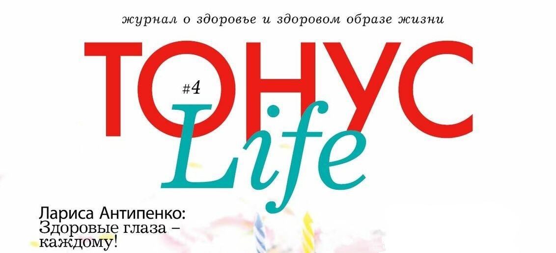 Долгожданный осенний выпуск журнала «ТОНУС LIfe»!