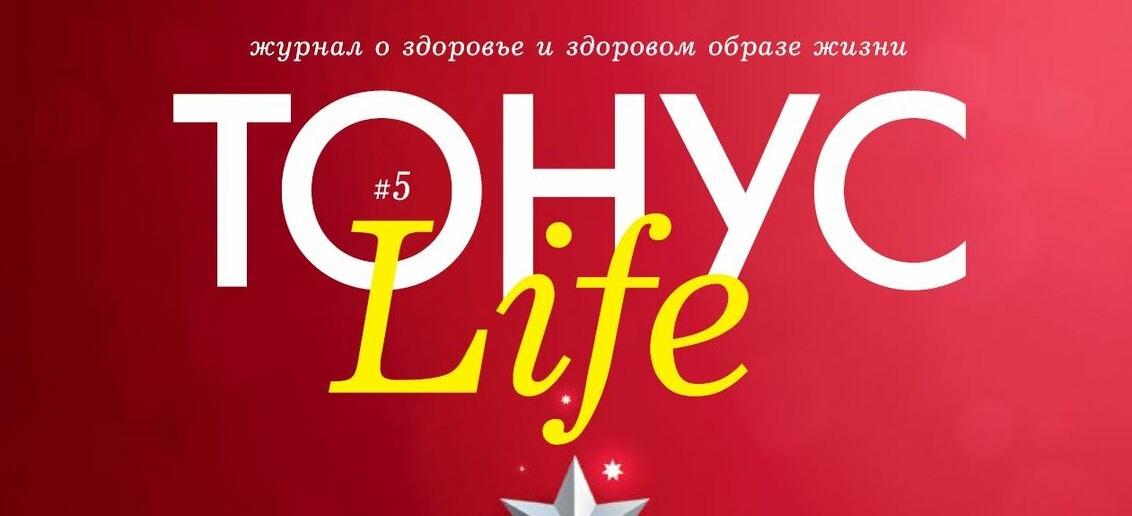 В новый год с новым выпуском журнала «ТОНУС Life»!