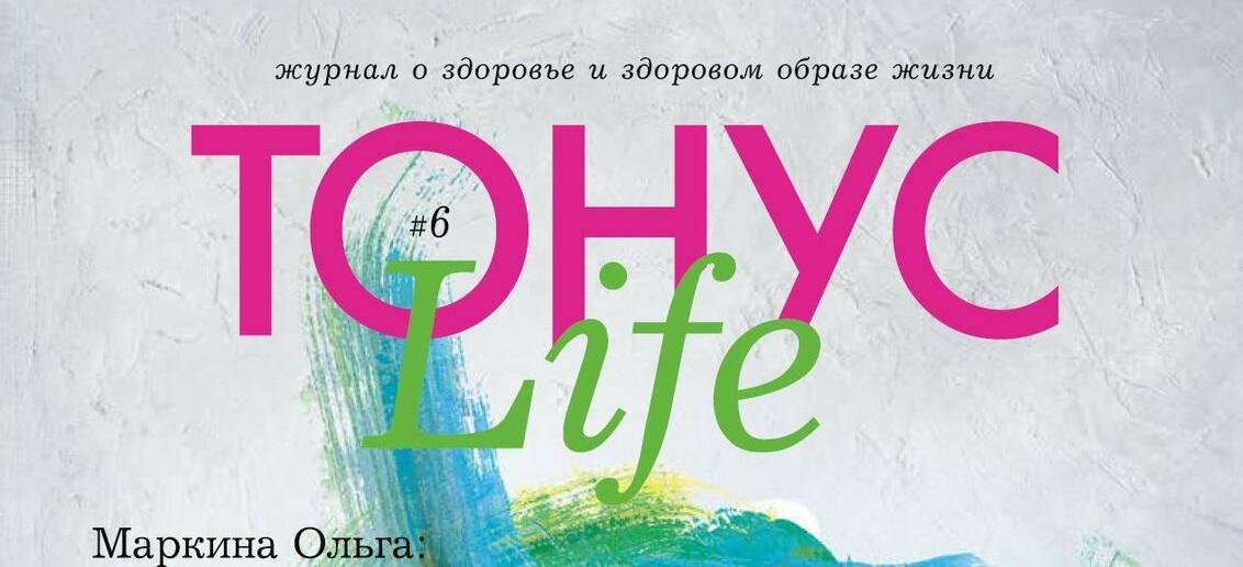 Весенний выпуск журнала «ТОНУС Life» уже в клиниках сети!