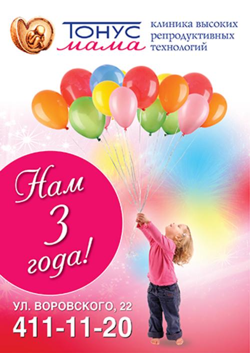 Самая семейная клиника празднует День Рождения! «Тонус МАМА» 3 года!