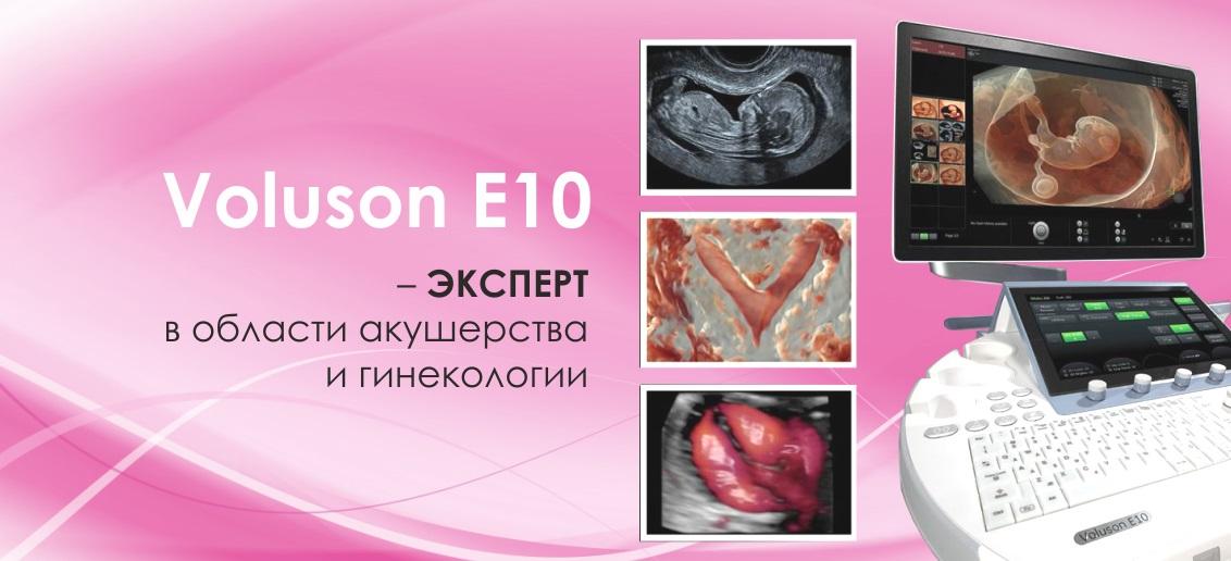 Voluson E10 – ЭКСПЕРТ в области акушерства и гинекологии в сети медицинских клиник «Тонус»