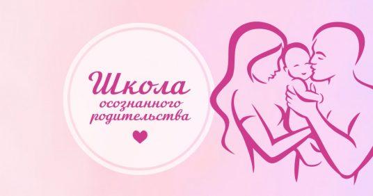 Приглашаем будущих мам в «Школу осознанного родительства»! До конца мая действует скидка 20%!