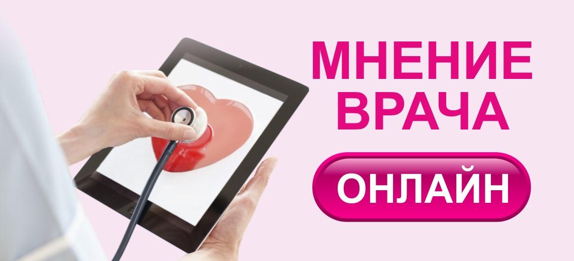 ON-LINE консультация врача