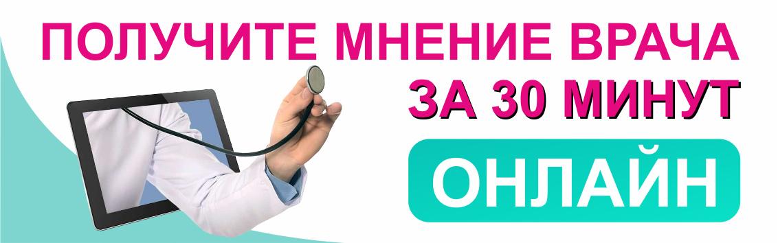 МНЕНИЕ ВРАЧА ON-LINE