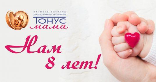 Клинике высоких репродуктивных технологий «Тонус МАМА» исполнилось 8 лет!