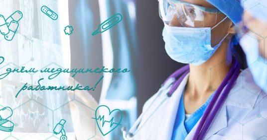 Коллектив сети медицинских клиник «Тонус» поздравляет с днем медицинского работника!