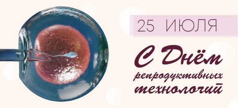 Клиника высоких репродуктивных технологий «Тонус МАМА» празднует Всемирный День Высоких Репродуктивных Технологий!