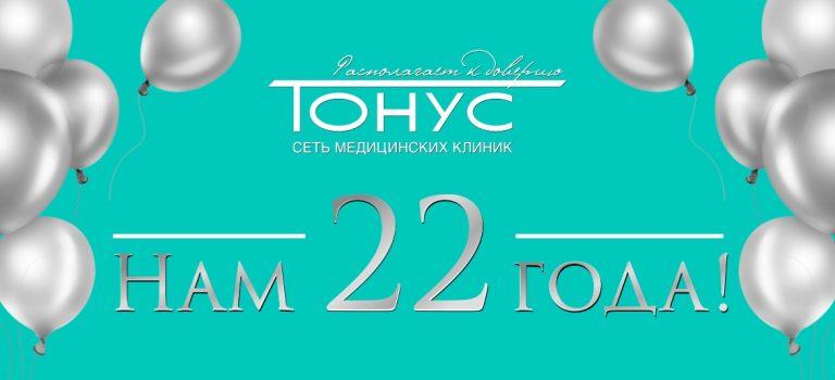 Поздравляем любимый «Тонус» с Днем рождения!